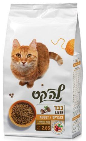 """לה קט 1.5 ק""""ג la cat"""